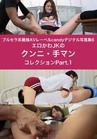 ブルセラ系最強AVレーベルcandyデジタル写真集 6 エロかわJKのクンニ・手マンコレクション Part.1