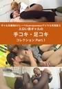 ギャル系最強AVレーベルamazonessデジタル写真集 5 エロい黒ギャルの手コキ・足コキコレクション Part.1