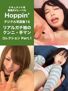 ドキュメント系最強AVレーベルHoppin'デジタル写真集 16 リアルガチ娘のクンニ・手マンコレクション Part.1