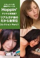 ドキュメント系最強AVレーベルHoppin'デジタル写真集 7 リアルガチ娘のだから後背位コレクション Part.1