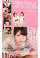 綺麗なお姉さんとのたまらないセックスBEST k764avvrr00100のパッケージ画像