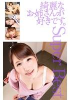 綺麗なお姉さんが好きです。 Super Best k764avvrr00111のパッケージ画像