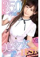 350ページ超え ぐうかわすぎる癒やしの美少女BEST k764avvrr00112のパッケージ画像