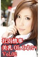 社内情事 美乳OLみれい Vol.02