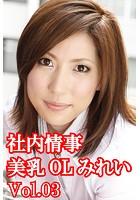社内情事 美乳OLみれい Vol.03