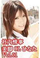 社内情事 美脚OLひなた Vol.01