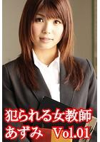 犯られる女教師 あずみ Vol.01