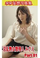 MM妄想写真集 淫乱熟女管理人 みさえ PART.01 k769aneme00167のパッケージ画像