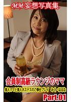 MM妄想写真集 会員制高級ラウンジのママみく・はるな PART.01 k769aneme00177のパッケージ画像