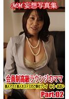 MM妄想写真集 会員制高級ラウンジのママみく・あおい PART.02 k769aneme00183のパッケージ画像