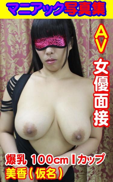 マニアック写真集 AV女優面接 爆乳100cm Iカップ美香(仮名)