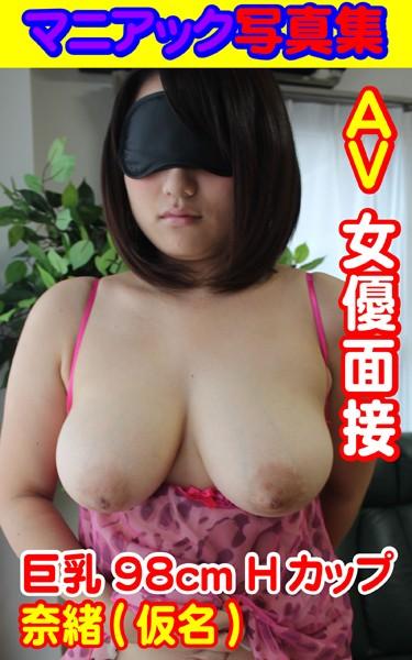 マニアック写真集 AV女優面接 巨乳98cm Hカップ奈緒(仮名)
