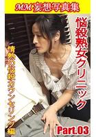 MM妄想写真集 悩殺熟女クリニック PART.03 k769aneme00241のパッケージ画像