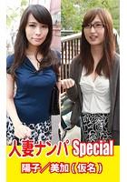 人妻ナンパSpecial陽子/美加(仮名) k769aneme00243のパッケージ画像