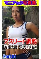 マニアック写真集 アスリート調教 変態人妻 洋子(仮名) Part01 k769aneme00246のパッケージ画像