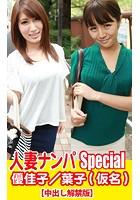 人妻ナンパSpecial優佳子/葉子(仮名) k769aneme00257のパッケージ画像