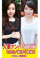 人妻ナンパSpecialヒカリ/鈴子(仮名) k769aneme00264のパッケージ画像