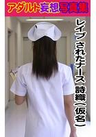 アダルト妄想写真集 レ●プ されたナース 詩織(仮名) k769aneme00268のパッケージ画像