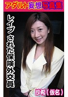 アダルト妄想写真集 レ●プ された保険外交員 沙希(仮名) k769aneme00269のパッケージ画像