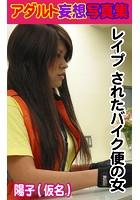アダルト妄想写真集 レ●プ されたバイク便の女 陽子(仮名) k769aneme00273のパッケージ画像