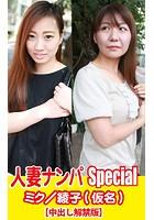 人妻ナンパSpecialミク/綾子(仮名) k769aneme00275のパッケージ画像