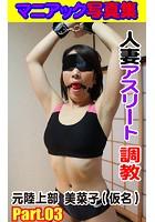 マニアック写真集 人妻アスリート調教 元陸上部 美菜子(仮名) k769aneme00281のパッケージ画像