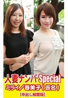 人妻ナンパSpecialミライ/春美子(仮名) k769aneme00284のパッケージ画像