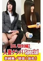 人妻ナンパSpecial奈緒美/詩音(仮名) OL特別版 k769aneme00286のパッケージ画像