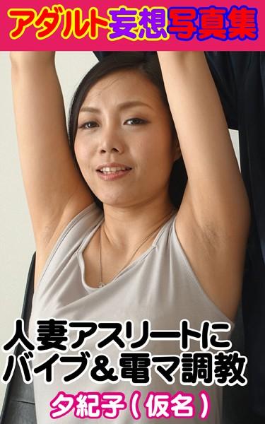 アダルト妄想写真集 人妻アスリートにバイブ&電マ調教 夕紀子(仮名)