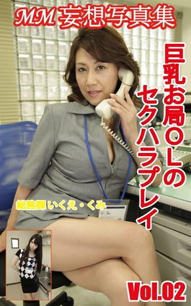 MM妄想写真集 巨乳お局OLのセクハラプレイ VOL.02