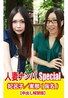 人妻ナンパSpecial 妃呂子/実那(仮名) k769aneme00352のパッケージ画像