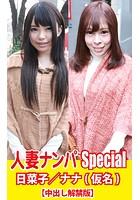 人妻ナンパSpecial 日菜子/ナナ(仮名) k769aneme00354のパッケージ画像