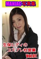 MANIAC写真集 生保レディのコスプレ枕営業 VOL.01 k769aneme00357のパッケージ画像