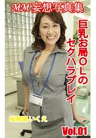 MM妄想写真集 巨乳お局OLのセクハラプレイ VOL.01 k769aneme00364のパッケージ画像
