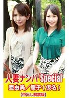 人妻ナンパSpecial 亜由美/慶子(仮名) k769aneme00366のパッケージ画像