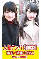 人妻ナンパSpecial 晴子/紗羅(仮名) k769aneme00369のパッケージ画像