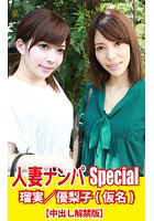 人妻ナンパSpecial 瑠実/優梨子(仮名) k769aneme00372のパッケージ画像