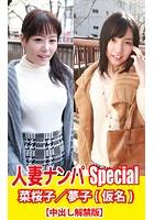 人妻ナンパSpecial 菜桜子/夢子(仮名) k769aneme00376のパッケージ画像