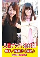 人妻ナンパSpecial 桃子/雅美子(仮名) k769aneme00377のパッケージ画像