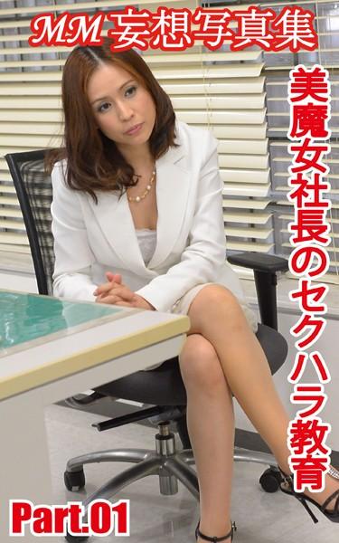 MM妄想写真集 美魔女社長のセクハラ教育 PART.01