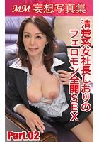 MM妄想写真集 清楚系女社長しおりのフェロモン全開SEX PART.02 k769aneme00415のパッケージ画像