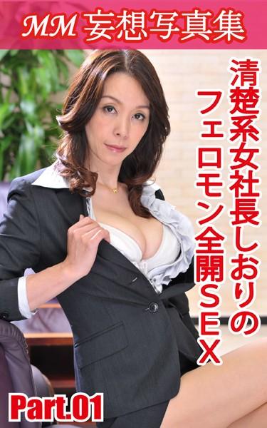 MM妄想写真集 清楚系女社長しおりのフェロモン全開SEX PART.01