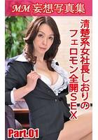 MM妄想写真集 清楚系女社長しおりのフェロモン全開SEX PART.01 k769aneme00419のパッケージ画像