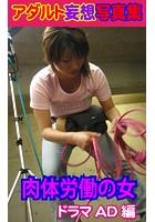 アダルト妄想写真集 肉体労働の女 ドラマAD編 k769aneme00437のパッケージ画像