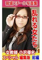現場スチール写真集 乱れる女たち 女教師 小沢優名 スペシャル編集版 前編 k769aneme00447のパッケージ画像