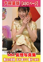 MM妄想写真集 熟女の淫欲 五十路ママ 優子(仮名) k769aneme00471のパッケージ画像