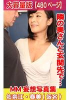 MM妄想写真集 隣の奥さんと玄関先で 佐奈江・春美(仮名) k769aneme00472のパッケージ画像