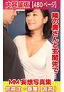 MM妄想写真集 隣の奥さんと玄関先で 佐奈江・春美(仮名)