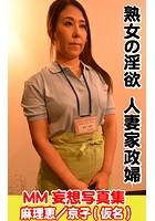 MM妄想写真集 熟女の淫欲 人妻家政婦 麻理恵/京子(仮名) k769aneme00473のパッケージ画像