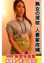 MM妄想写真集 熟女の淫欲 人妻家政婦 麻理恵/京子(仮名)